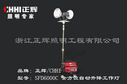 SFD6000C全方位自动升降工作灯