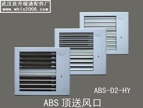 电动ABS风口-顶送风口