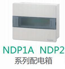 NDP1A系列模数化终端组合电箱