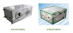 射流式空气处理机组