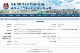 武汉消防装修工程消防备案服务