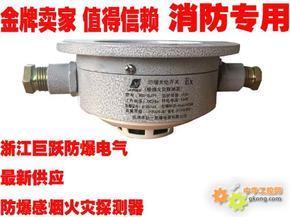 BGD-BJTY 防爆感烟火灾探测器