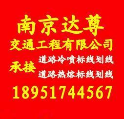 南京达尊道路标线 南京道路划线-安全措施