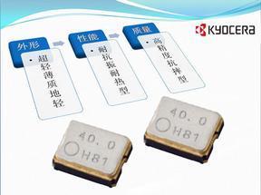 1.5M有源晶振,KC2016B,3.3V,OSC振荡器,京瓷晶振