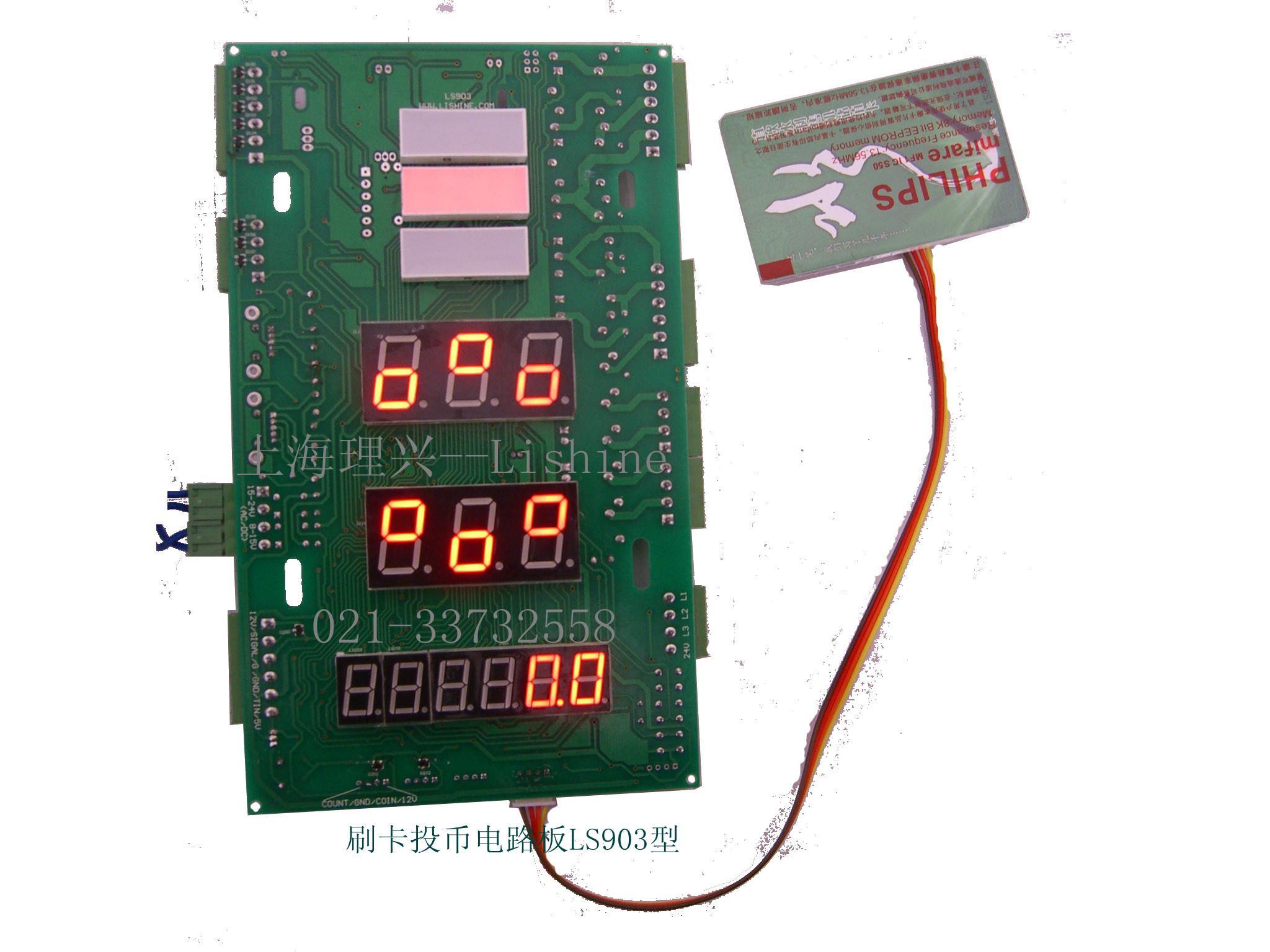 自动售水机电路控制板投币刷卡计费电脑主板ls903