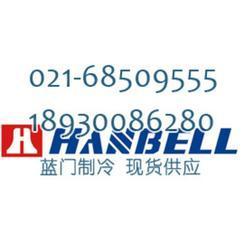 汉钟HANBELL电磁阀