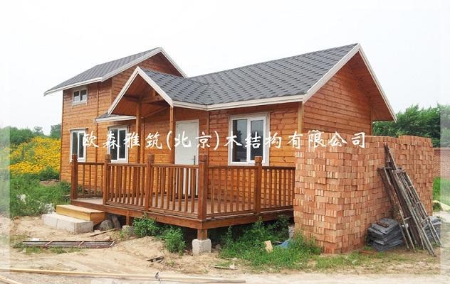 欧森雅筑(北京)木结构有限公司是专业从事木结构销售、创新、设计、施工、后期服务为一体的企业。 公司经过多年在加拿大木业协会理论学习实际操作和在工程项目中实战积累目前已经具有一大批经验丰富的设计施工队伍及项目管理人员团队。多年以来公司一直以绿色,环保,节能,低碳的木结构住宅设计理念,秉着诚信、务实、积极、创新的企业文化一路前行。我们的施工队伍,已在祖国的大江南北的多个休闲度假、旅游景点,生态园林承建大小工程百余项。 并以丰富的生产经验,卓越的产品,良好的信誉及令人满意的服务,获得了全国各地客户的一致好评。