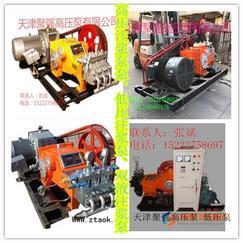 变频注浆泵 50/55/60柱塞泵 三柱塞灌浆泵