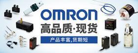 北京欧姆龙OMRON代理商