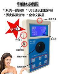 氰化物测定仪 便携式氰化物检测仪