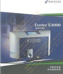 Ecotec E3000 通用检漏仪