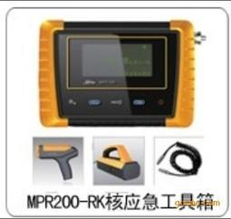 MPR200-RK核应急工具箱 辐射测量