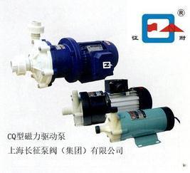 上海厂家供应CQ系列磁力驱动泵