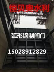 恒贝奥水利专业生产 弧形钢制闸门 气动闸门 拱型铸铁闸门 高压水库方闸门 不锈钢闸门