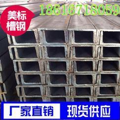 美标槽钢厂家直销C4*5.4美标槽钢现货供应