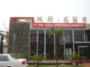 陕西西安文化石