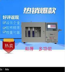 供应定硫仪一体化触摸屏测硫仪TWDL-9SA