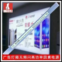 一号电源超薄高功率因素0.9手机广告灯箱电源
