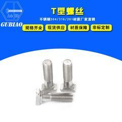 厂家直销 各种不锈钢T型螺丝