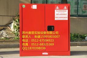 日照防爆安全柜|易燃品防火柜|危化品防火柜
