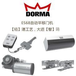 多玛8482; ES 68 平移门机组 腾飞门控 DORMA