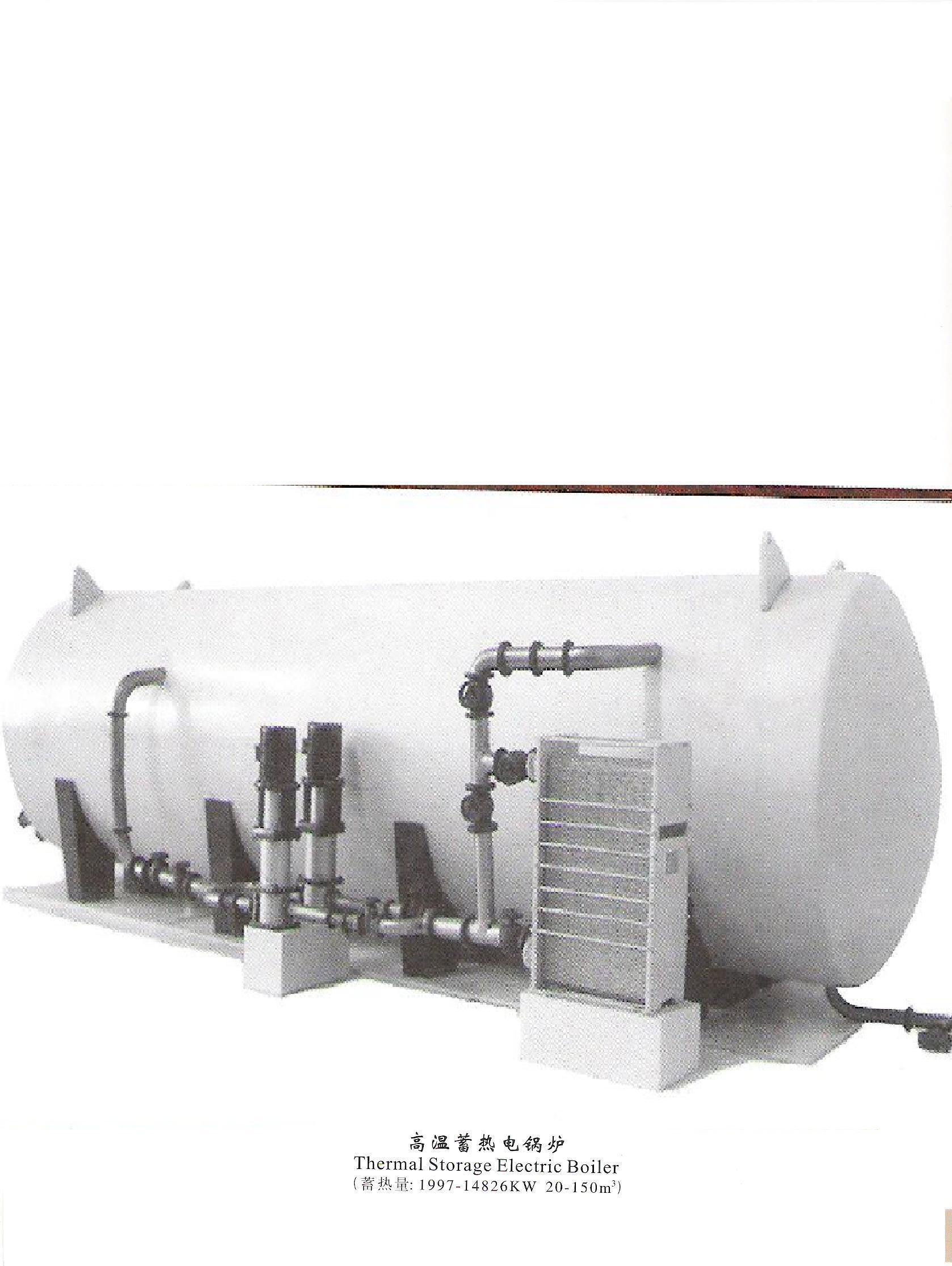 克劳利高温蓄热电锅炉