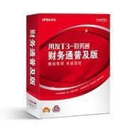 用友T3财务通普及版 用友软件 财务软件
