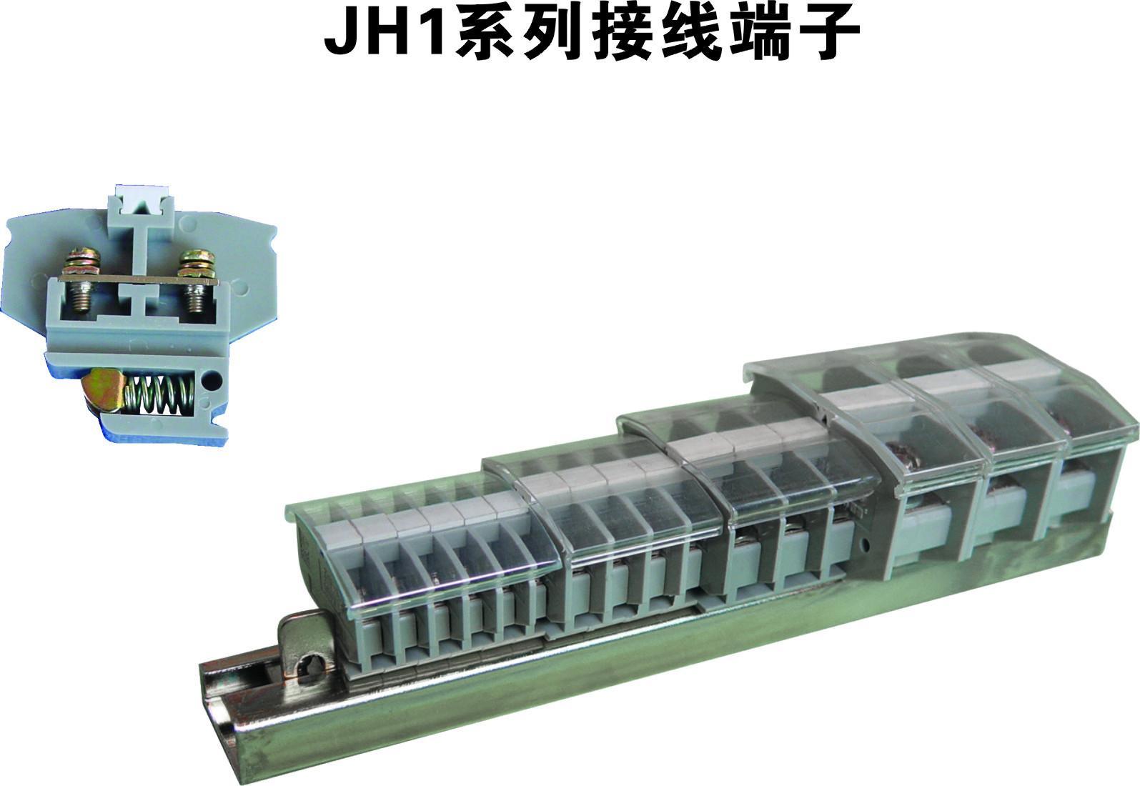 JH1系列接线端子