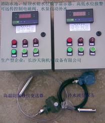 屋顶水箱水位控制器水位显示器