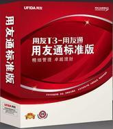T3用友通标准版 财务软件 用友软件