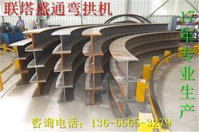 酉阳恩施土家族苗族大型卧式工字钢弯拱机生产企业配件价格