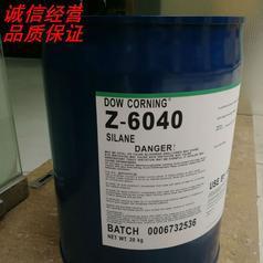 道康宁6040偶联剂 进口原装硅烷