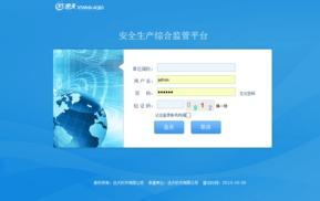 迅天安全生产综合信息平台 (XTWMA-AQ8.0)