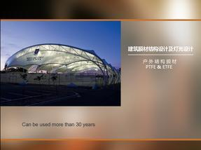 杜基膜结构及设计ETFE膜材PTFE膜材