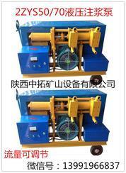 供应辽阳中拓2ZYS50/70液压注浆泵隧道机械操作简单,维护方便