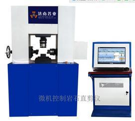 济南普业微机控制电子式岩石直剪仪
