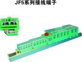 JF5系列接线端子