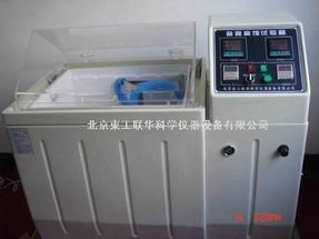 北京盐雾试验箱生产厂家-東工联华