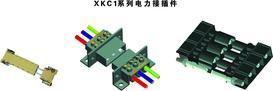 XKC1系列电力接插件