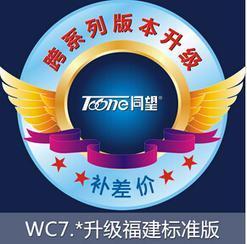 WC7.*升级福建标准版
