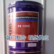 复盛润滑油FS150R 20L铁桶