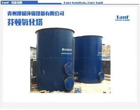 谭福环保 染料废水、农药废水、化工废水 芬顿氧化塔
