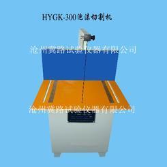 HYGK—300泡沫切割机
