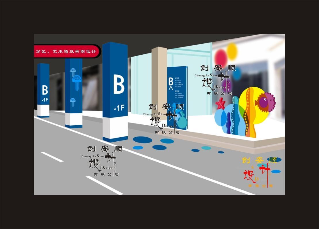 艺术墙面分区效果图设计 灯箱标识牌设计