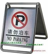 佳途牌不锈钢不准泊车请勿泊车牌指示牌禁止停车牌大号