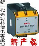 BK-3智能复合开关