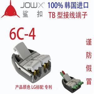 鲨扣 韩国进口高品质按压式快速接线端子 分接器 免
