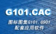 国标图集G101、G901配套应用软件