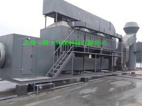 药厂废气净化器