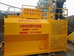 水泥浆喷洒机ZNP-4